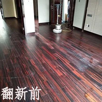 翻新实木地板