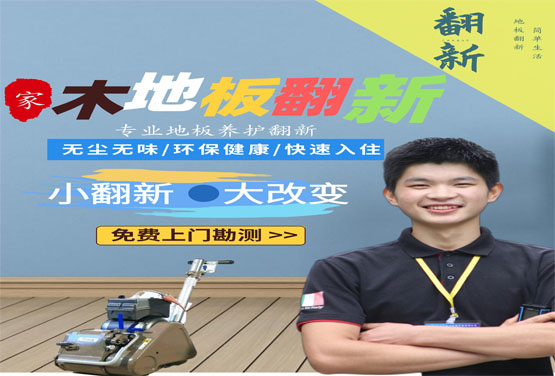 重庆木地板翻修团队